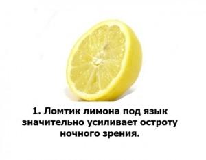лимон против сна