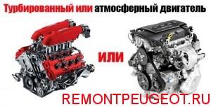 Атмосферный или турбированный двигатель