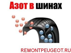 Закачать азот в колеса