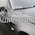 Мойка зимой