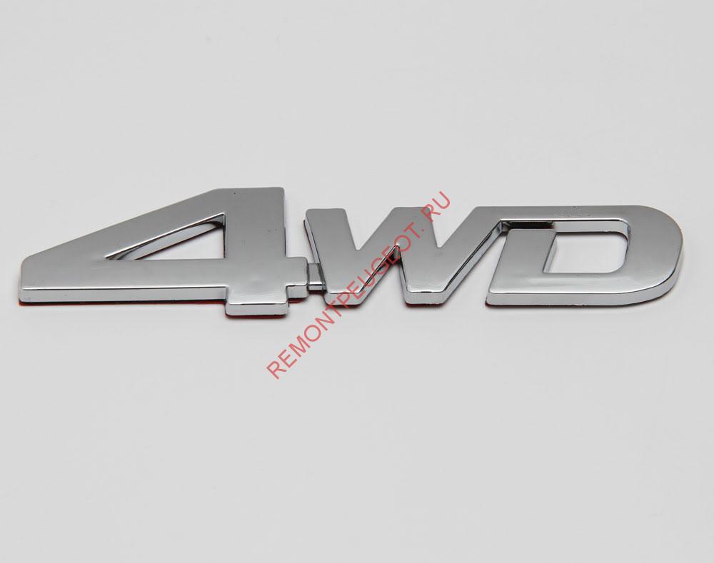 что такое 4WD