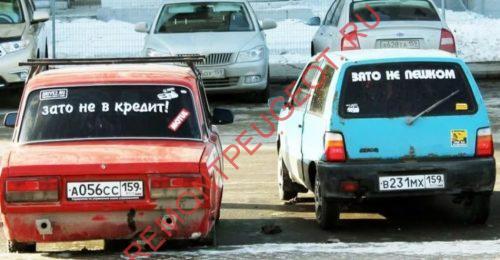 оправдывания водителей