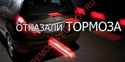 отказ тормозов у машины
