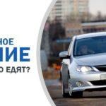 Контраварийное вождение — видео уроки