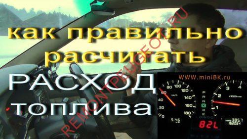 расход топлива на 100 км