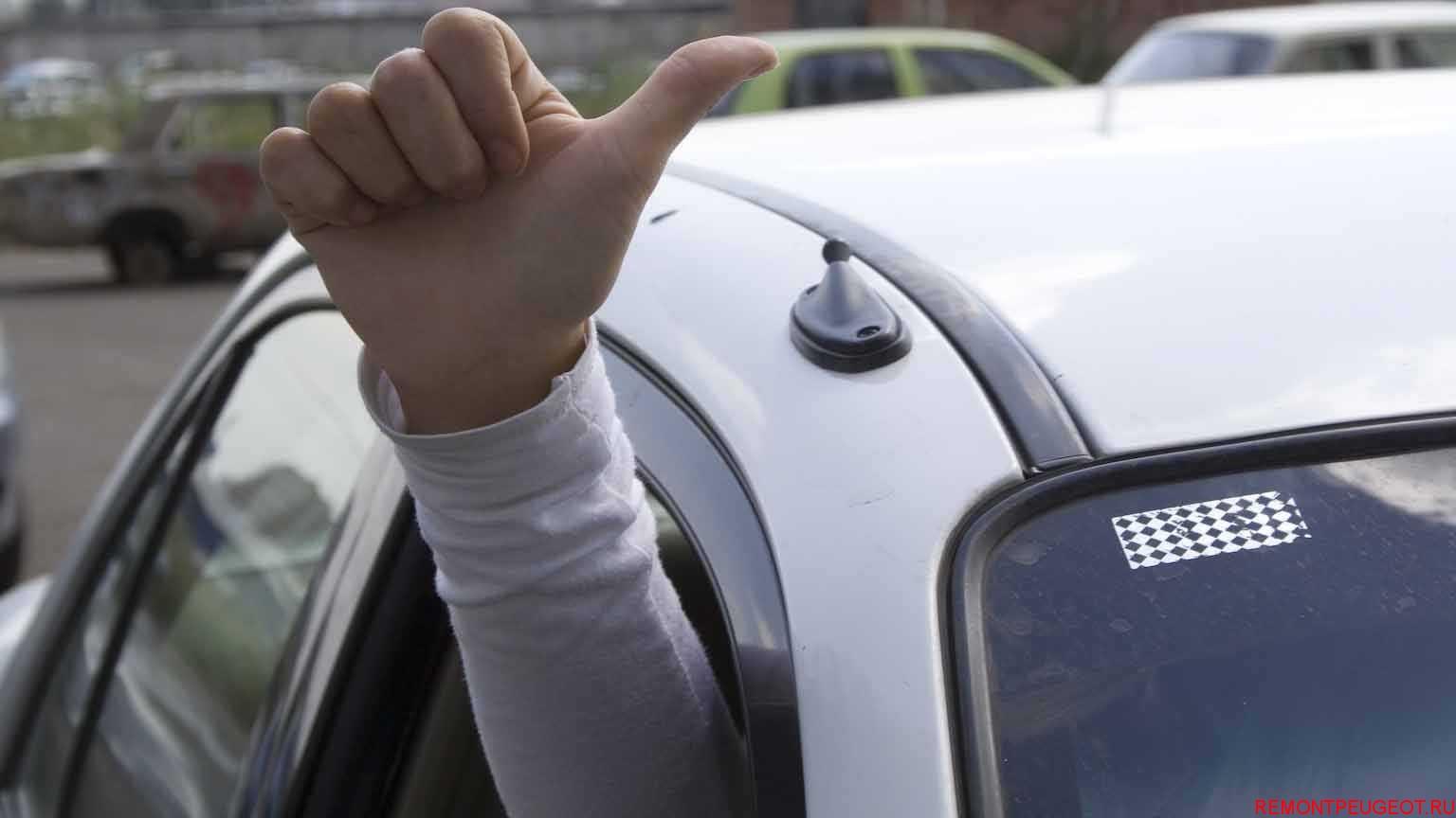 Условные сигналы водителей